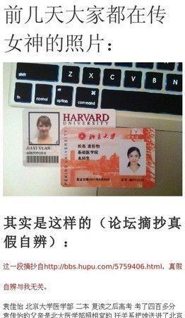 北大校花袁佳怡被曝学历造假 私生活不检点(多图)